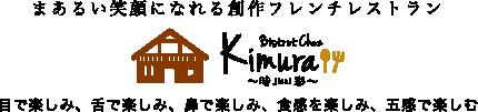 Bistrot Chez Kimura 時彩